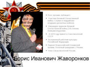 Борис Иванович Жаворонков Поэт, прозаик, публицист. Участник Великой Отечеств