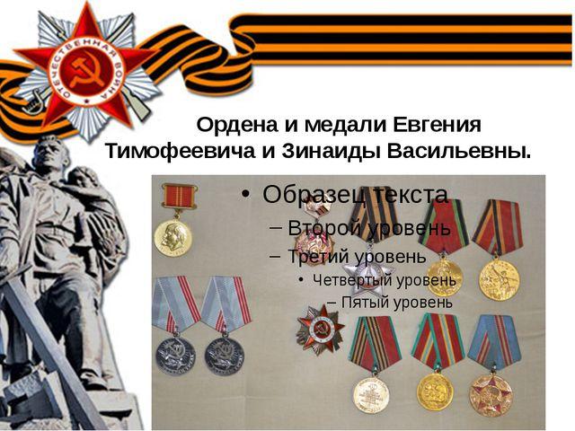 Ордена и медали Евгения Тимофеевича и Зинаиды Васильевны.