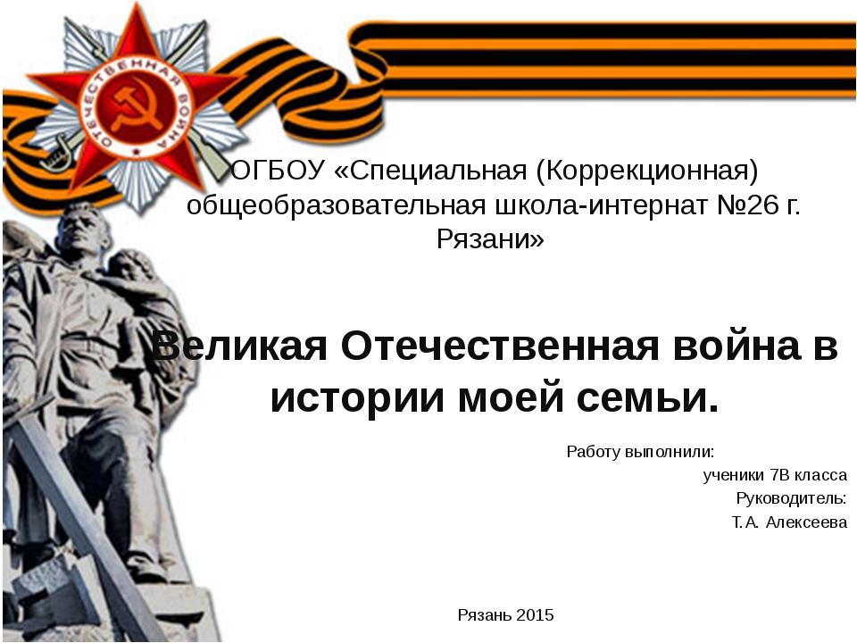 ОГБОУ «Специальная (Коррекционная) общеобразовательная школа-интернат №26 г....
