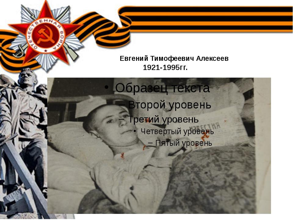 Евгений Тимофеевич Алексеев 1921-1995гг.