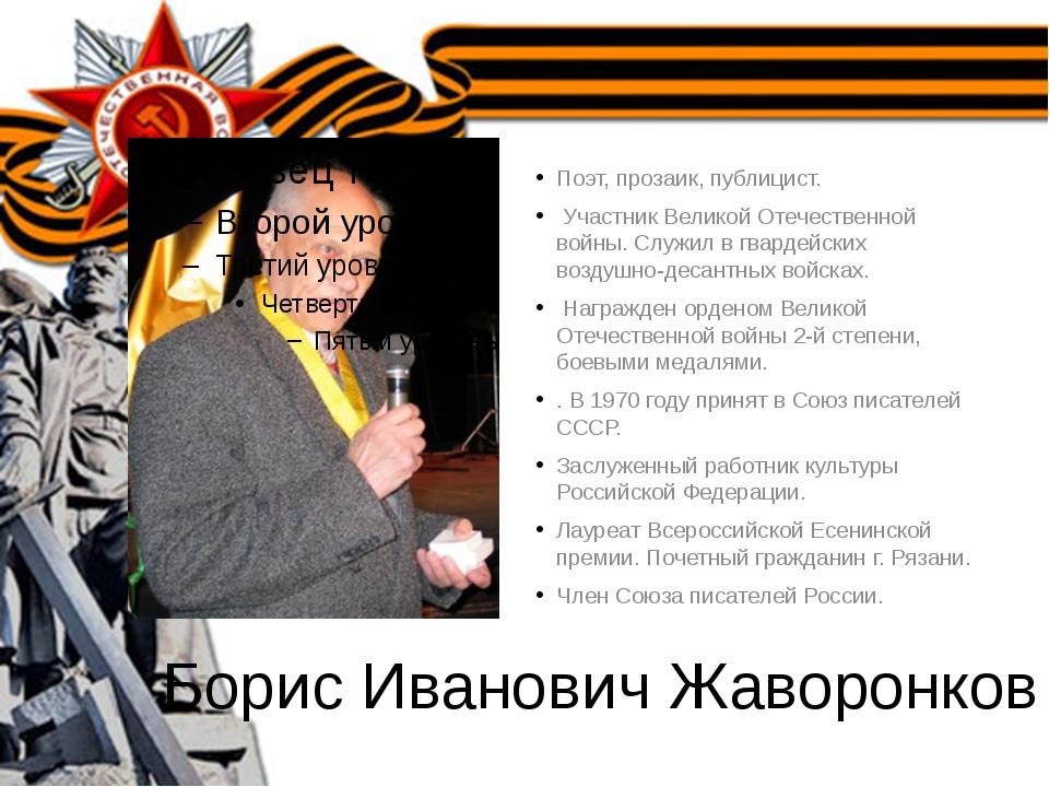 Борис Иванович Жаворонков Поэт, прозаик, публицист. Участник Великой Отечеств...