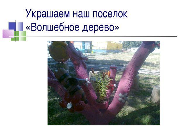 Украшаем наш поселок «Волшебное дерево»