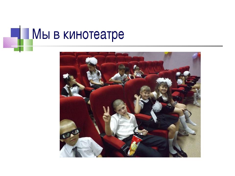 Мы в кинотеатре