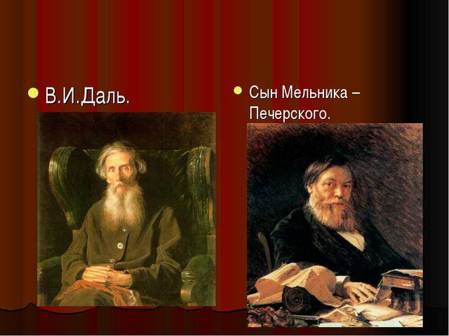 В.И.Даль. Сын Мельника – Печерского.