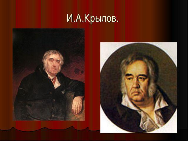 И.А.Крылов.