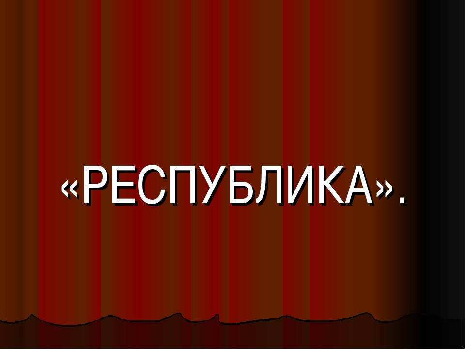 «РЕСПУБЛИКА».