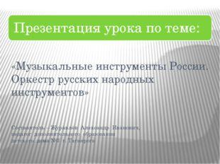 «Музыкальные инструменты России. Оркестр русских народных инструментов» Соста