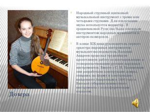 Домра Народный струнный щипковый музыкальный инструмент с тремя или четырьмя