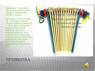 ТРЕЩОТКА Трещотка — народный музыкальный инструмент, идиофон, заменяющий хлоп