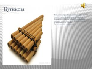 Кугиклы Кугиклы представляют собой набор пустотелых трубок различной длины и