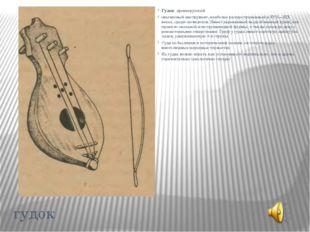 гудок Гудок древнерусский смычковый инструмент, наиболее распространённый в