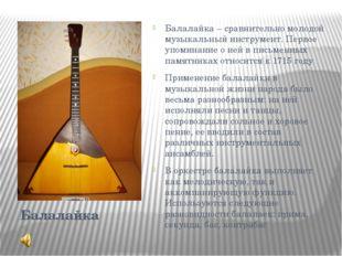 Балалайка Балалайка– сравнительно молодой музыкальный инструмент. Первое упо