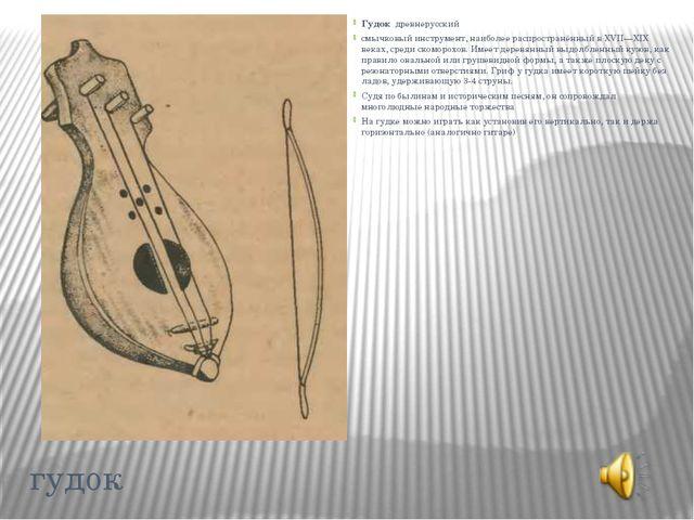 гудок Гудок древнерусский смычковый инструмент, наиболее распространённый в...