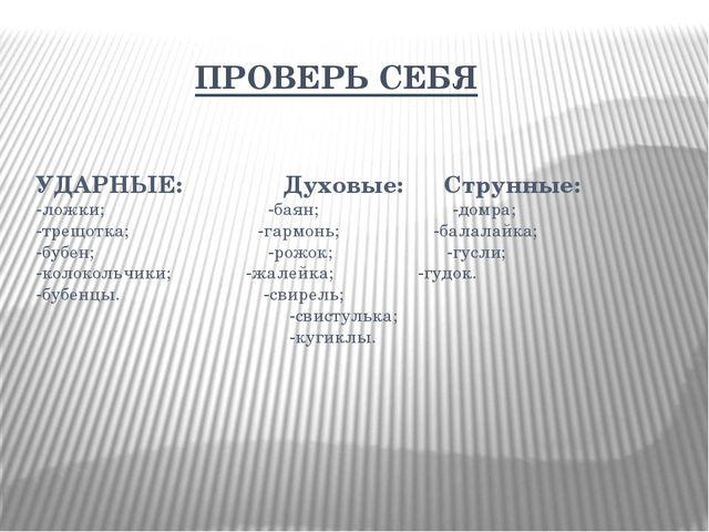 УДАРНЫЕ: Духовые: Струнные: -ложки; -баян; -домра; -трещотка; -гармонь; -бала...