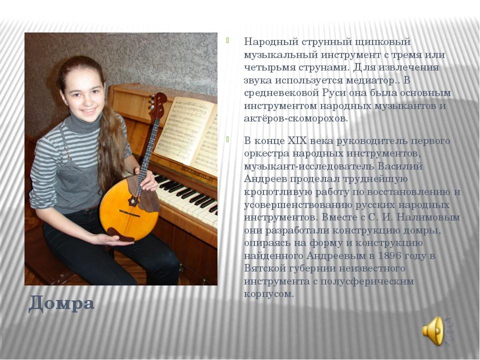 Домра Народный струнный щипковый музыкальный инструмент с тремя или четырьмя...