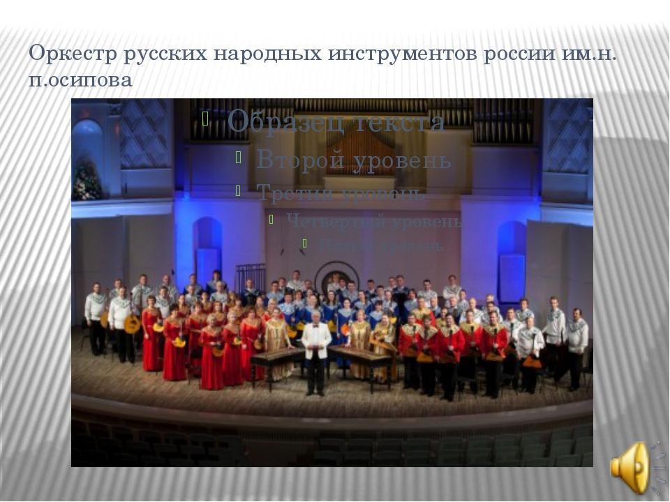 Оркестр русских народных инструментов россии им.н. п.осипова