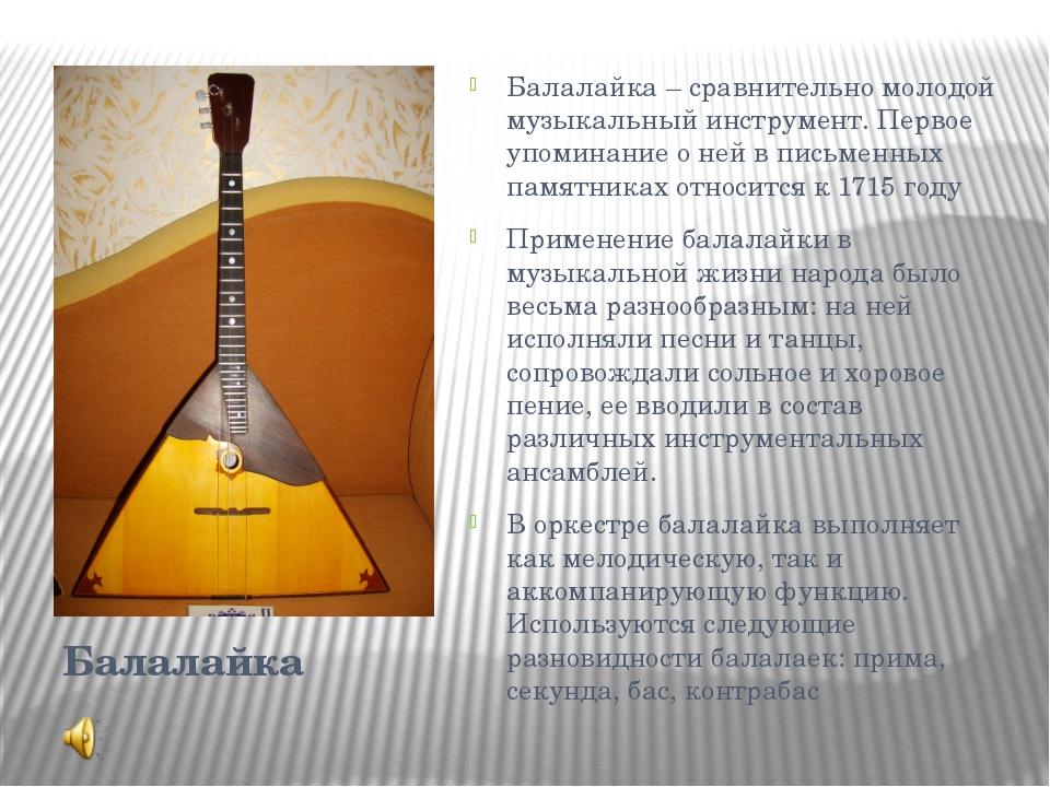 Балалайка Балалайка– сравнительно молодой музыкальный инструмент. Первое упо...