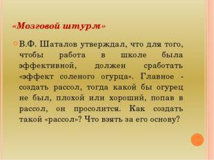 «Мозговой штурм» В.Ф. Шаталов утверждал, что для того, чтобы работа в школе б