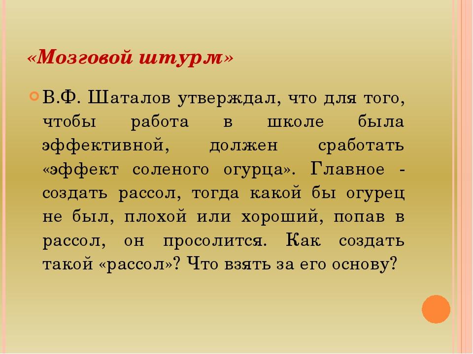 «Мозговой штурм» В.Ф. Шаталов утверждал, что для того, чтобы работа в школе б...