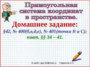 Домашнее задание: §42, № 400(б,в,д,е), № 401(точки В и С); повт. §§ 34 – 41.