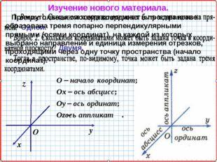 Изучение нового материала. Одной. Двумя. Прямоугольная система координат в пр
