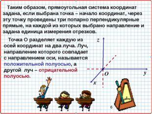 Таким образом, прямоугольная система координат задана, если выбрана точка –