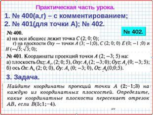 Практическая часть урока. 1. № 400(а,г) – с комментированием; 2. № 401(для то