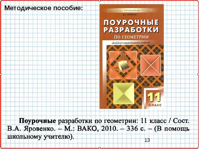 Методическое пособие: