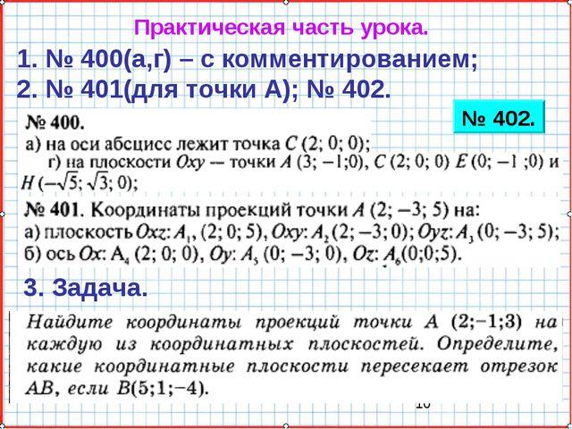 Практическая часть урока. 1. № 400(а,г) – с комментированием; 2. № 401(для то...