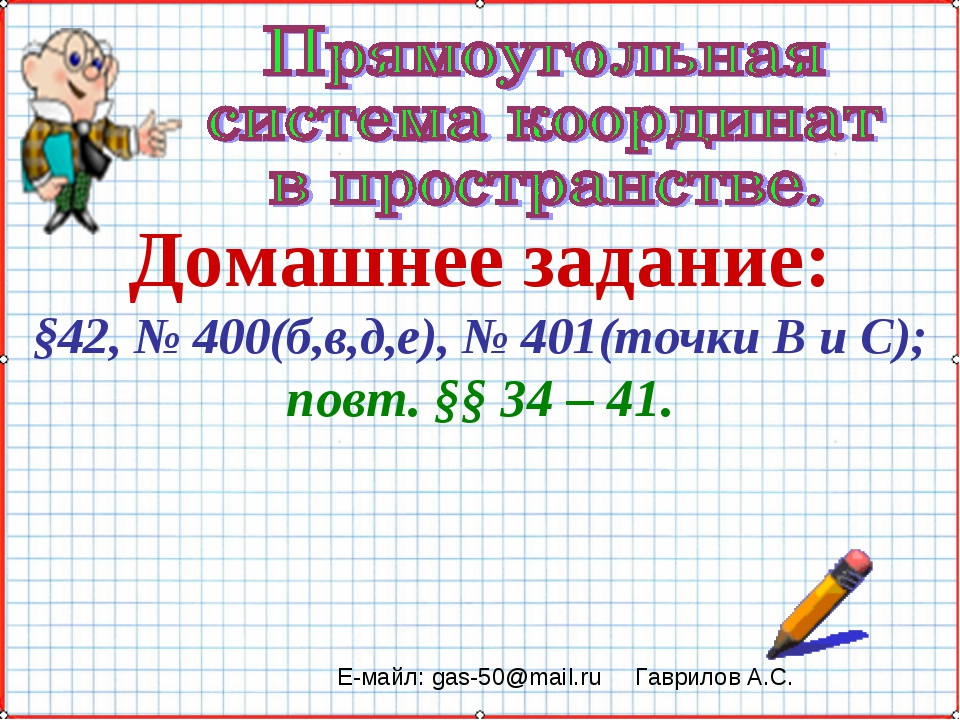 Домашнее задание: §42, № 400(б,в,д,е), № 401(точки В и С); повт. §§ 34 – 41....
