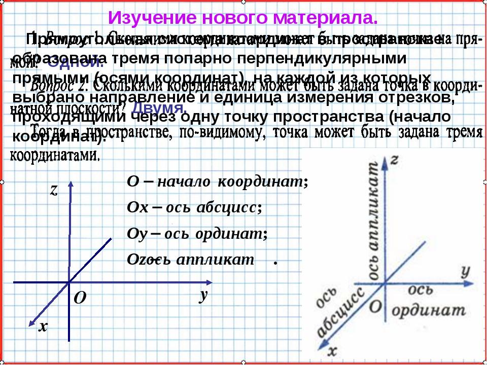 Изучение нового материала. Одной. Двумя. Прямоугольная система координат в пр...