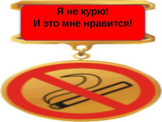 Я не курю! И это мне нравится!