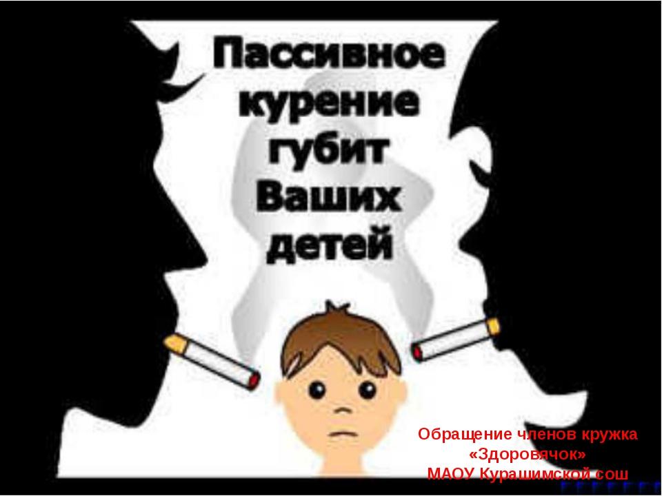 Обращение членов кружка «Здоровячок» МАОУ Курашимской сош