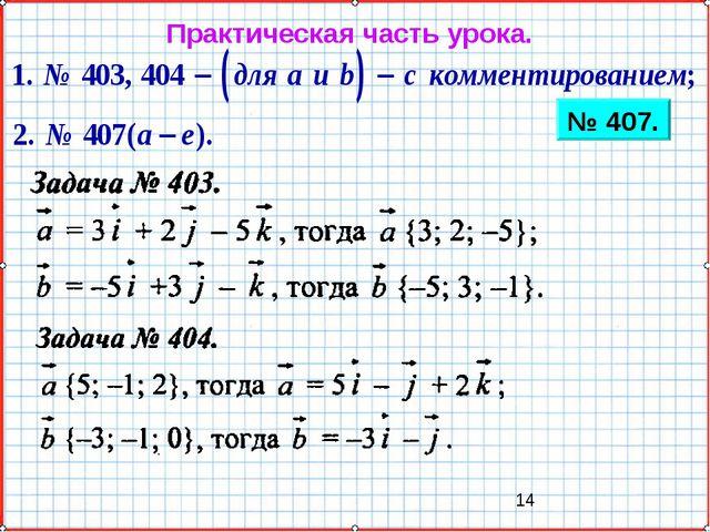 Практическая часть урока. № 407.