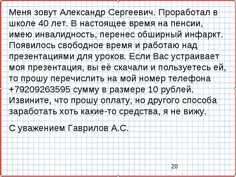 Меня зовут Александр Сергеевич. Проработал в школе 40 лет. В настоящее время...