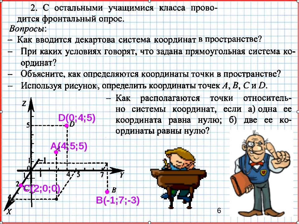 А(4;5;5) В(-1;7;-3) С(2;0;0) D(0;4;5)