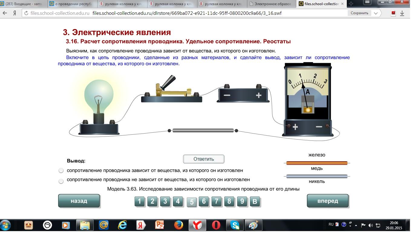 C:\Users\Алсу\Desktop\Физика разработка\7.jpg
