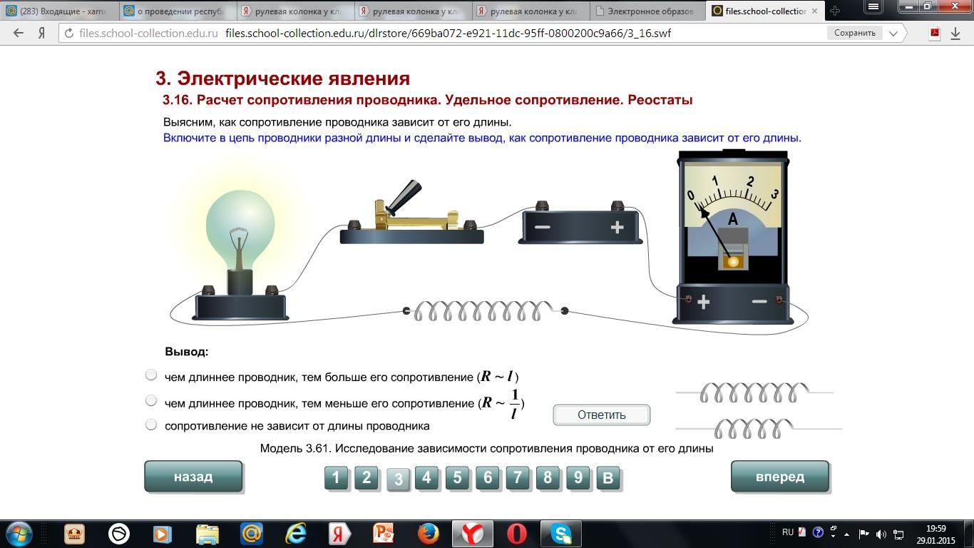 C:\Users\Алсу\Desktop\Физика разработка\Сопротивление1.jpg