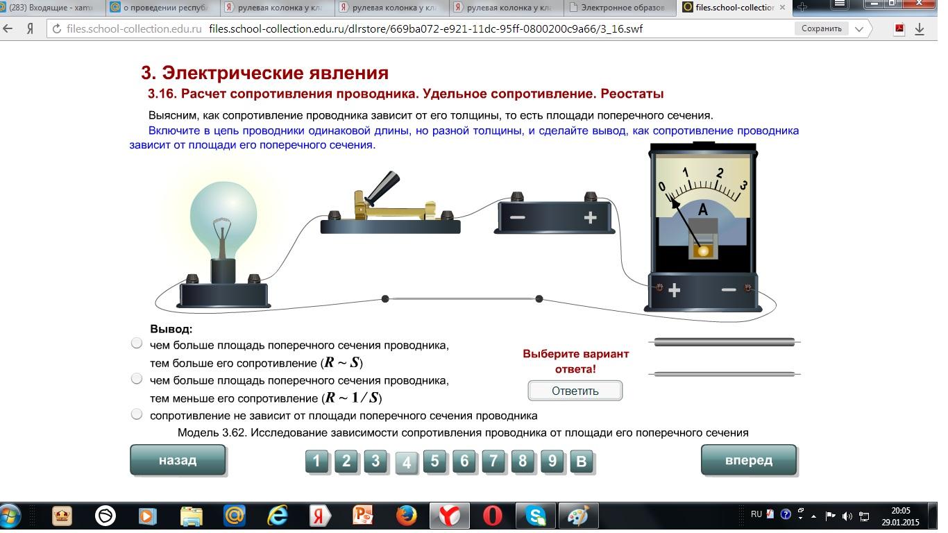 C:\Users\Алсу\Desktop\Физика разработка\6.jpg