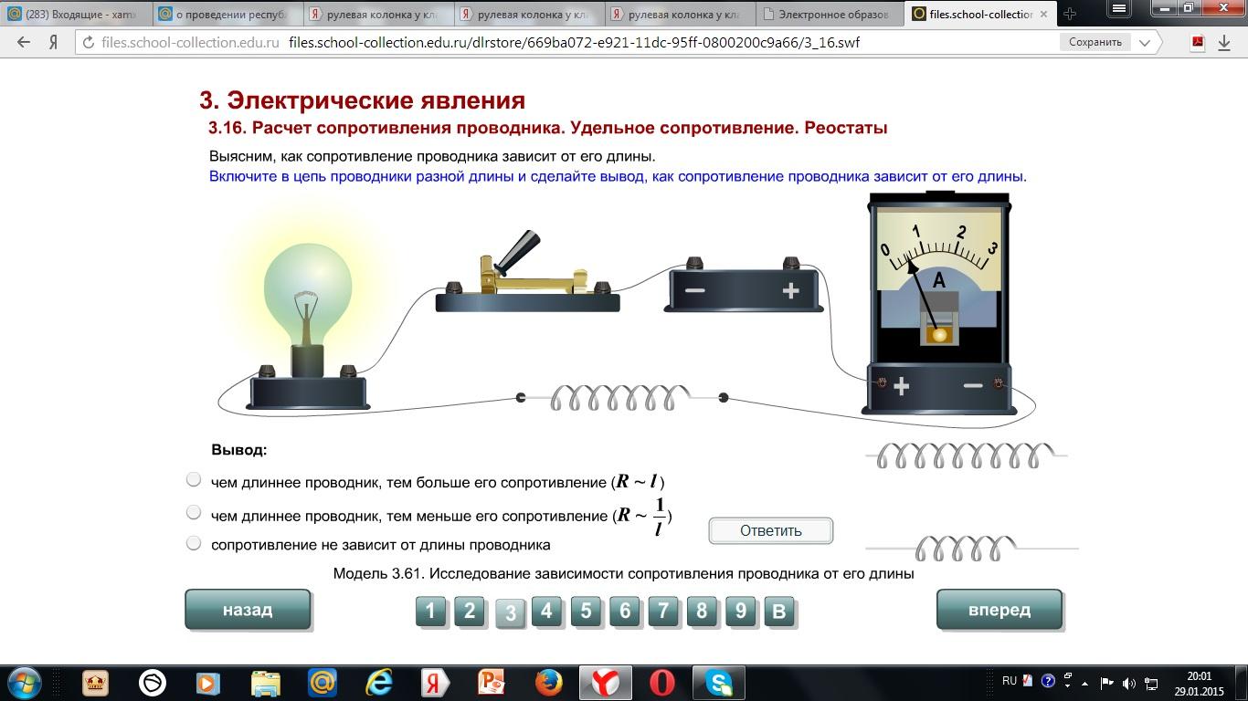 C:\Users\Алсу\Desktop\Физика разработка\2.jpg