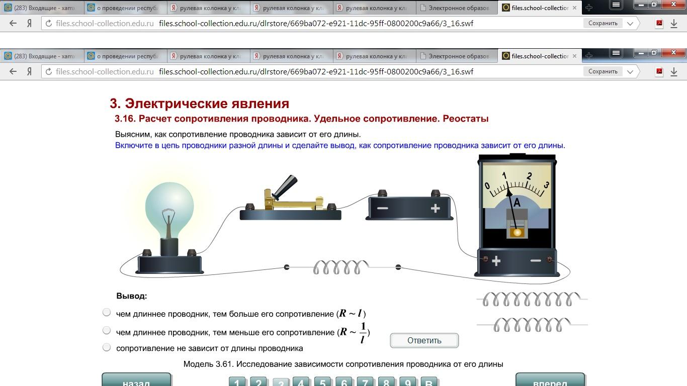 C:\Users\Алсу\Desktop\Физика разработка\3.jpg