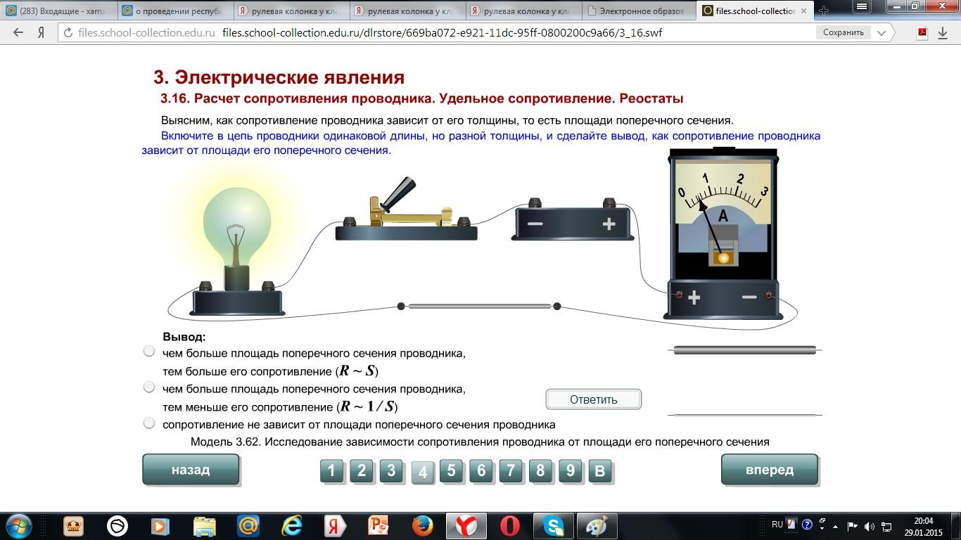 C:\Users\Алсу\Desktop\Физика разработка\5.jpg