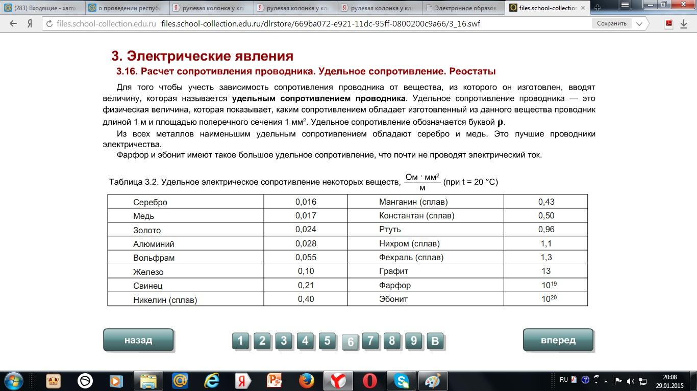 C:\Users\Алсу\Desktop\Физика разработка\10.jpg