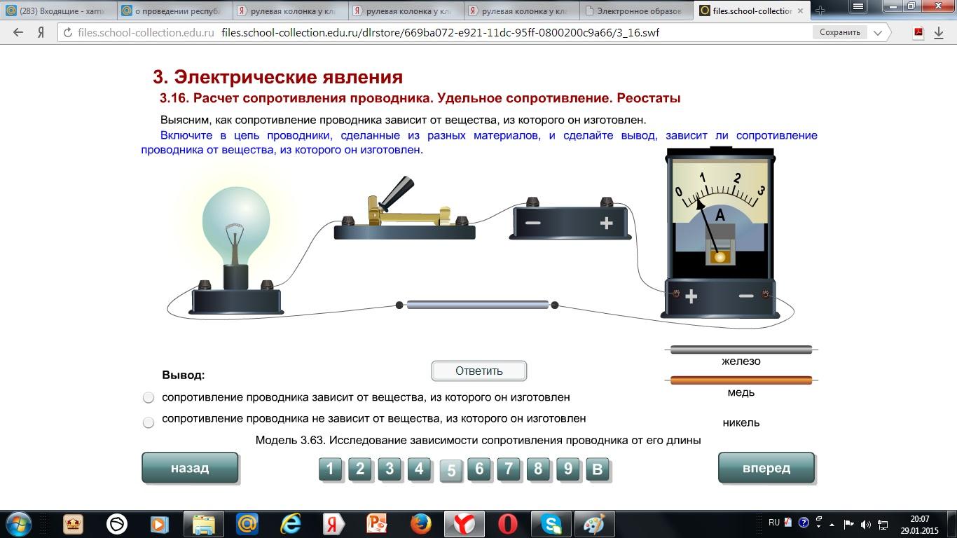 C:\Users\Алсу\Desktop\Физика разработка\9.jpg