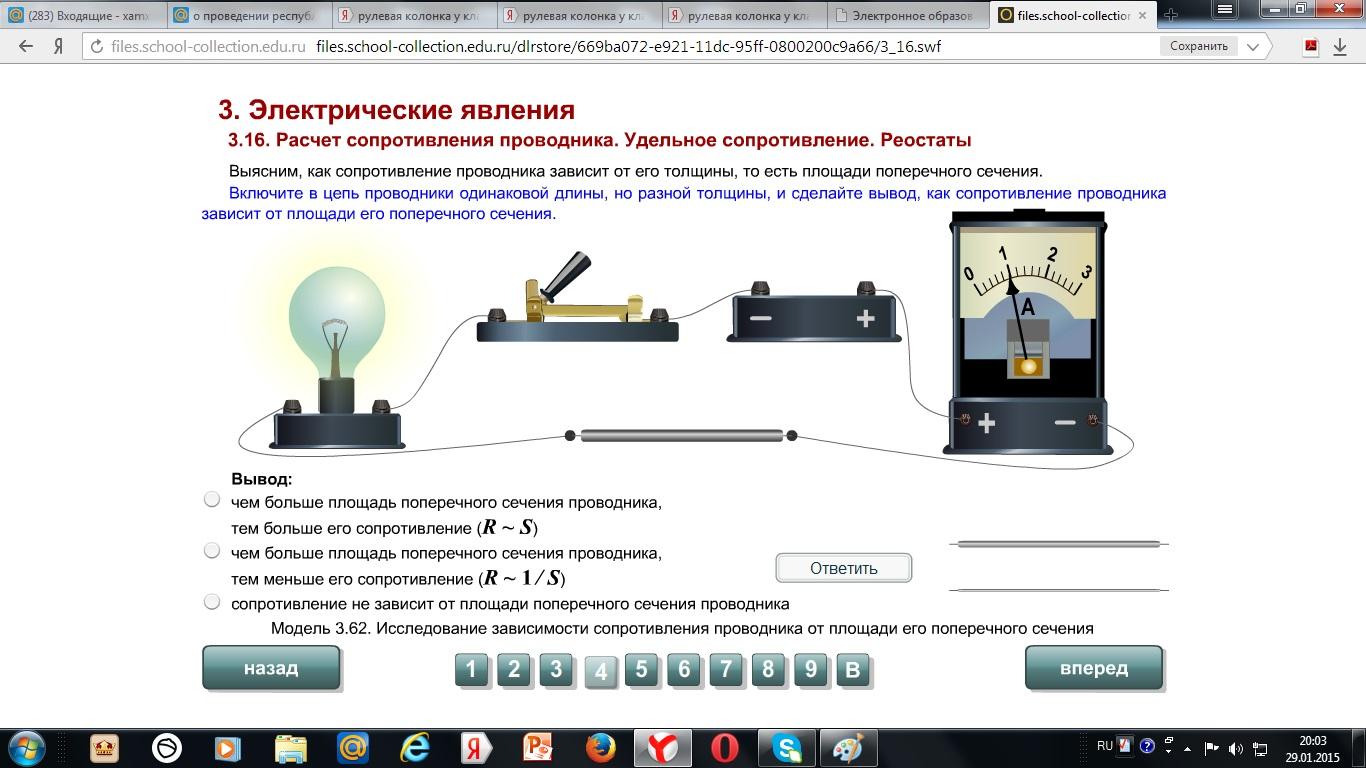 C:\Users\Алсу\Desktop\Физика разработка\4.jpg