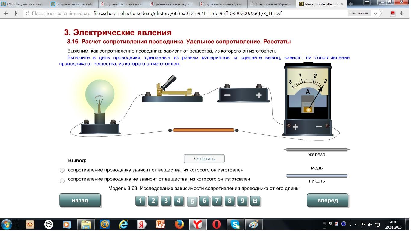 C:\Users\Алсу\Desktop\Физика разработка\8.jpg