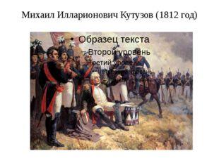 Михаил Илларионович Кутузов (1812 год)