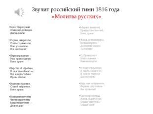 Звучит российский гимн 1816 года «Молитва русских» Боже! Царя храни! Славному