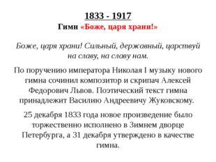 1833 - 1917 Гимн «Боже, царя храни!» Боже, царя храни! Сильный, державный, ца