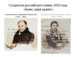 Создатели российского гимна 1833 года «Боже, царя храни!» Слова Василия Андре